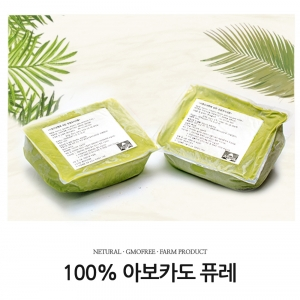 S_아보카도퓨레 1kg (500g x 2개)